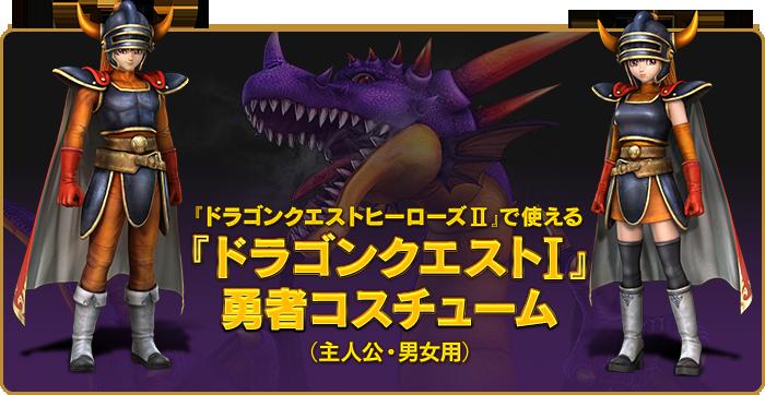 『ドラゴンクエストヒーローズII』で使える『ドラゴンクエストI』勇者コスチューム(主人公・男女用)
