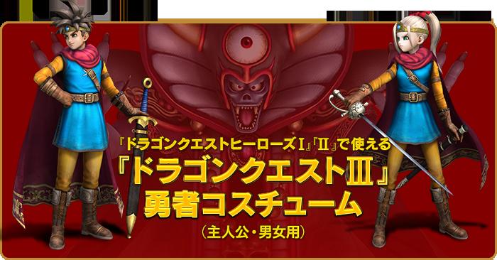 『ドラゴンクエストヒーローズI』『II』で使える『ドラゴンクエストIII』勇者コスチューム(主人公・男女用)