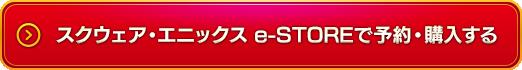 スクウェア・エニックス e-STOREで予約・購入する