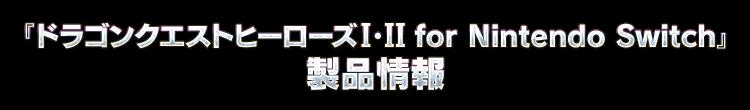 『ドラゴンクエストヒーローズI・II for Nintendo Switch』製品情報