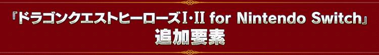 『ドラゴンクエストヒーローズI・II for Nintendo Switch』追加要素