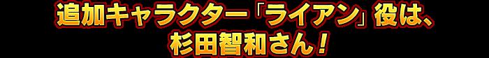 追加キャラクター「ライアン」役は、杉田智和さん!