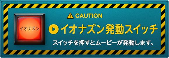 [CAUTION]イオナズン発動スイッチ スイッチを押すとムービーが発動します。
