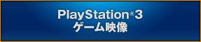 PlayStation®3 ゲーム映像