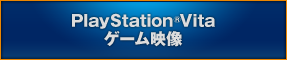 PlayStation®Vita ゲーム映像