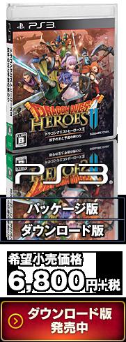 PlayStation®3:希望小売価格 6,800円+税