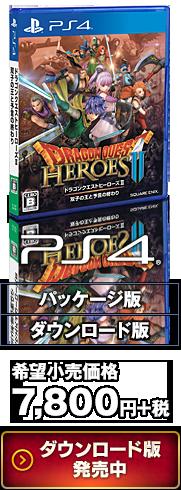PlayStation®4:希望小売価格 7,800円+税