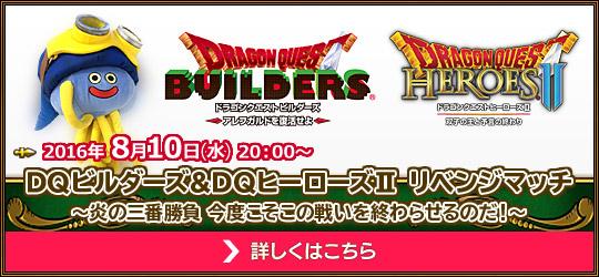 DQビルダーズ&DQヒーローズⅡ リベンジマッチ  ~炎の三番勝負 今度こそこの戦いを終わらせるのだ!~