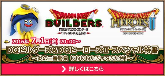 DQビルダーズ&DQヒーローズⅡ スペシャル特番  ~炎の三番勝負 じわじわたぎってきたぜ!~