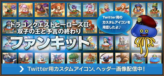 「ファンキット」Twitter用カスタムアイコン、ヘッダー画像配信中!