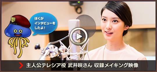 主人公テレシア役 武井咲さん 収録メイキング映像