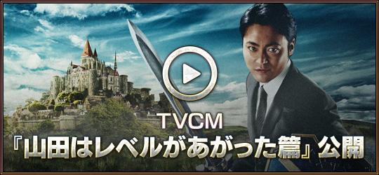 TVCM『山田はレベルがあがった篇』公開