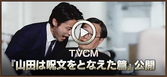 TVCM『山田は呪文をとなえた篇』公開