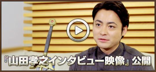 『山田孝之インタビュー映像』公開