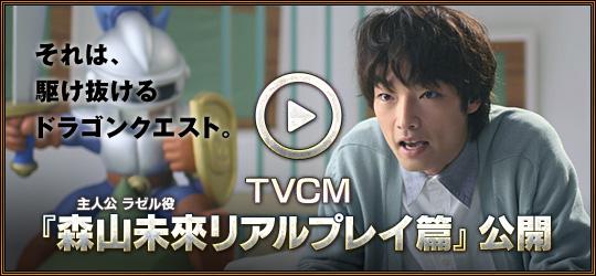 TVCM『主人公 ラゼル役 森山未來リアルプレイ篇』公開