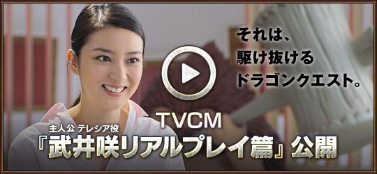 TVCM『主人公 テレシア役 武井咲リアルプレイ篇』公開