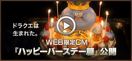 WEB限定CM『ハッピーバースデー篇』公開