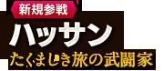 【新規参戦】ハッサン