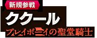 【新規参戦】ククール