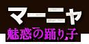 【新規参戦】マーニャ