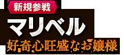 【新規参戦】マリベル