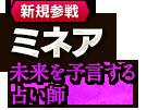 【新規参戦】ミネア