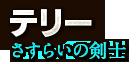 【新規参戦】テリー