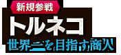 【新規参戦】トルネコ