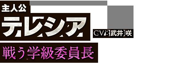 主人公 テレシア CV:武井 咲 戦う学級委員長