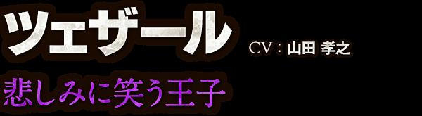 ツェザール CV:山田 孝之 悲しみに笑う王子