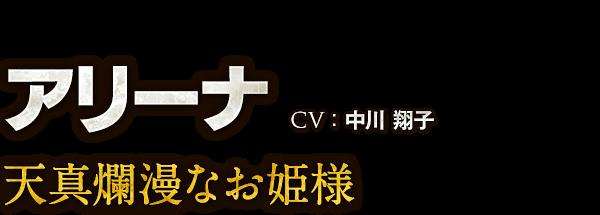 アリーナ CV:中川 翔子 天真爛漫なお姫様