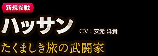 【新規参戦】ハッサン CV:安元 洋貴 たくましき旅の武闘家