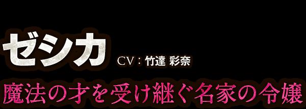 ゼシカ CV:竹達 彩奈 魔法の才を受け継ぐ名家の令嬢