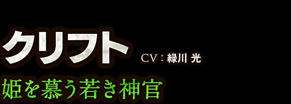 クリフト CV:緑川 光 姫を慕う若き神官