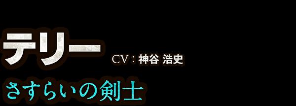 テリー CV:神谷 浩史 さすらいの剣士
