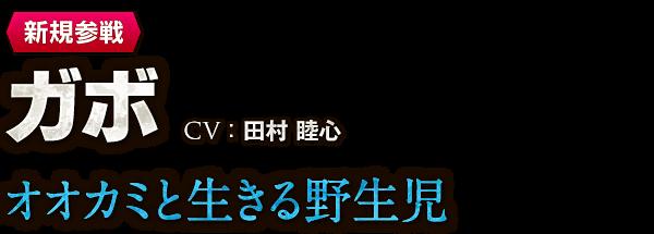 【新規参戦】ガボ CV:田村 睦心 オオカミと生きる野生児