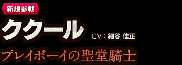 【新規参戦】ククール CV:細谷 佳正 プレイボーイの聖堂騎士