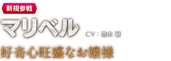 【新規参戦】マリベル CV:悠木 碧 好奇心旺盛なお嬢様