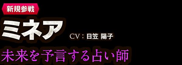 【新規参戦】ミネア CV:日笠 陽子 未来を予言する占い師