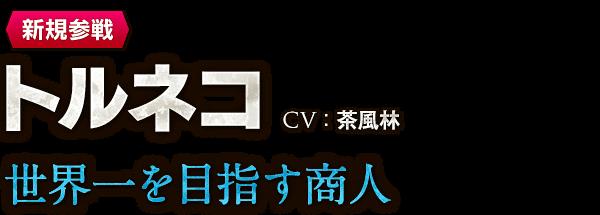 【新規参戦】トルネコ CV:茶風林 世界一を目指す商人