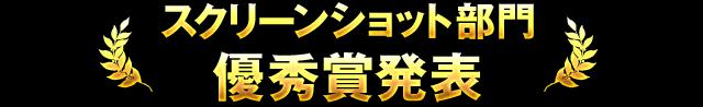 スクリーンショット部門 優秀賞発表