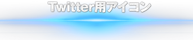Twitter用アイコン