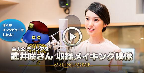 主人公 テレシア役 武井咲さん 収録メイキング映像