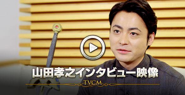 山田孝之インタビュー映像