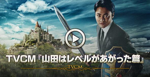 TVCM『山田はレベルがあがった篇』