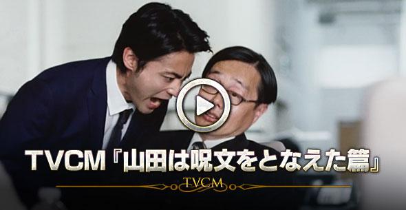 TVCM『山田は呪文をとなえた篇』