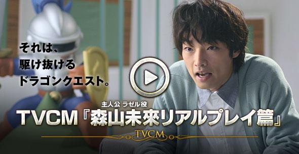 TVCM『主人公 ラゼル役 森山未來リアルプレイ篇』