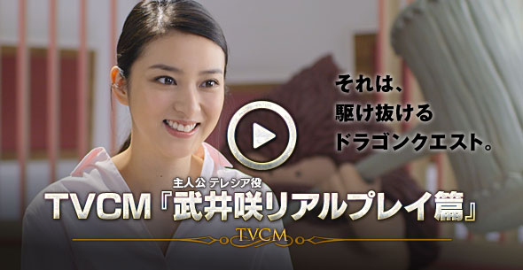 TVCM『主人公 テレシア役 武井咲リアルプレイ篇』