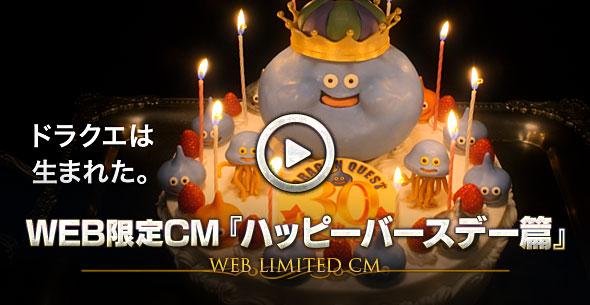 WEB限定CM『ハッピーバースデー篇』
