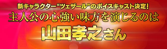 """新キャラクター""""ツェザール""""のボイスキャスト決定!主人公の心強い仲間を演じるのは山田孝之さん"""